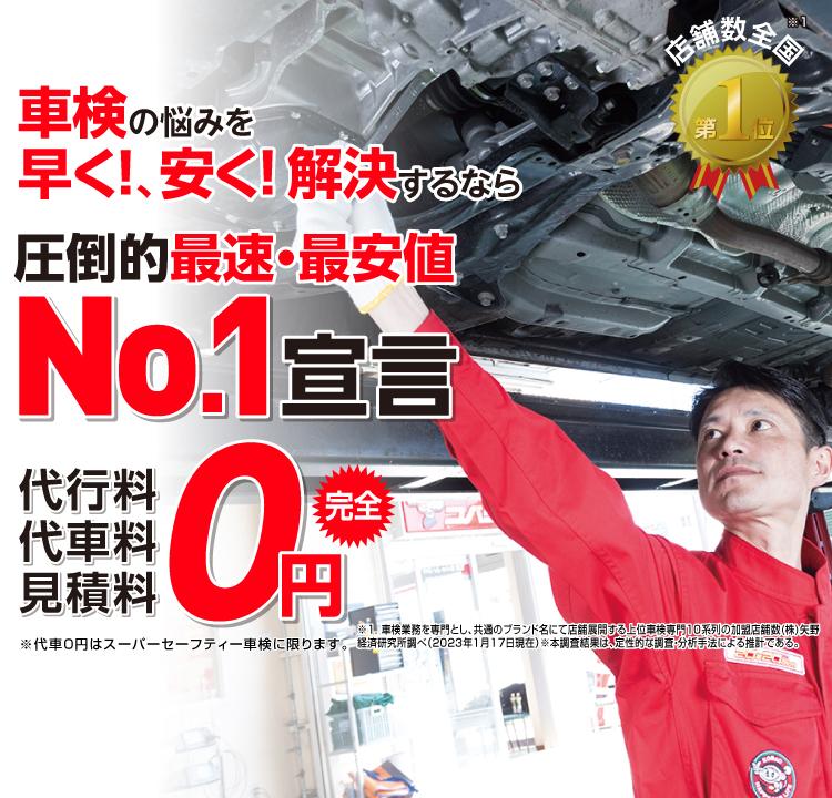 金沢市内で圧倒的実績! 累計30万台突破!車検の悩みを早く!、安く! 解決するなら圧倒的最速・最安値No.1宣言 代行料・代車料・見積料0円 他社よりも最安値でご案内最低価格保証システム