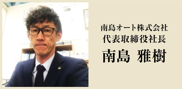 南島オート株式会社 代表取締役社長 南島 伸史